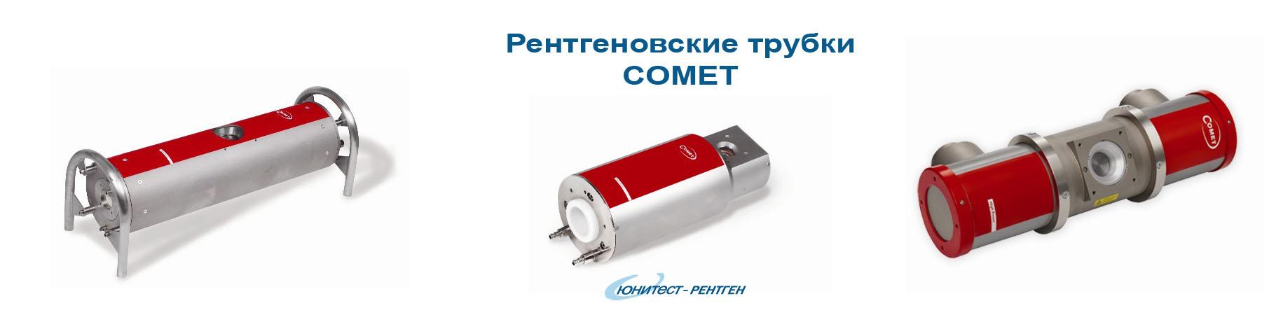 Продукция Виматек Оборудование неразрушающего контроля